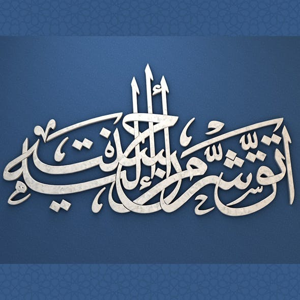 Islamic Text - 3DOcean Item for Sale