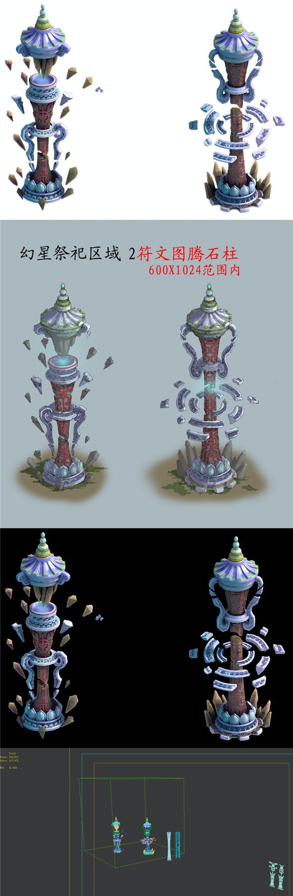 Game Model - Rune totem Stone pillars - 3DOcean Item for Sale