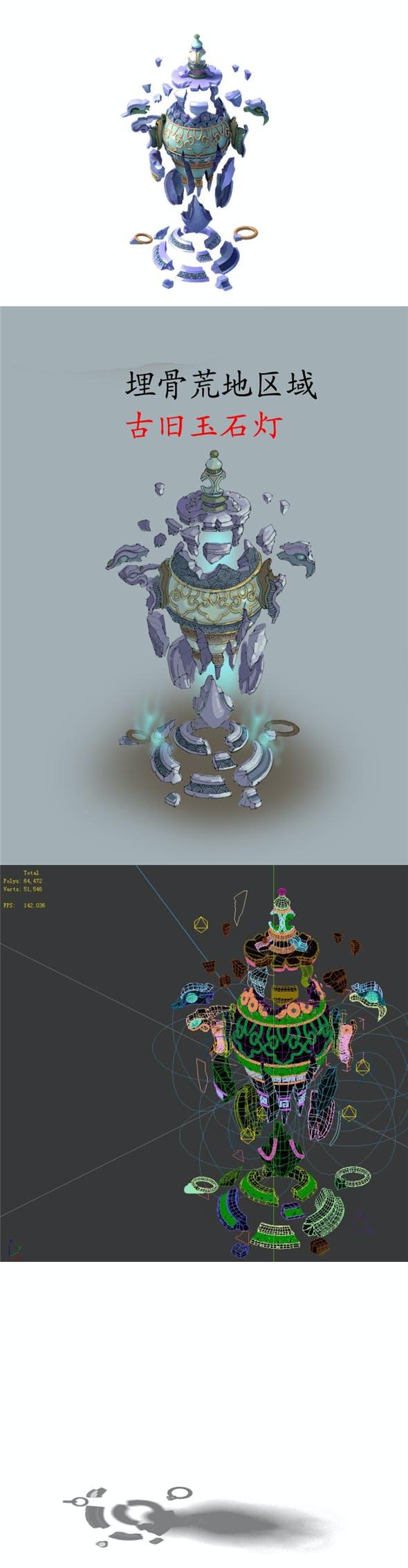 Game model - ancient jade lamp - 3DOcean Item for Sale