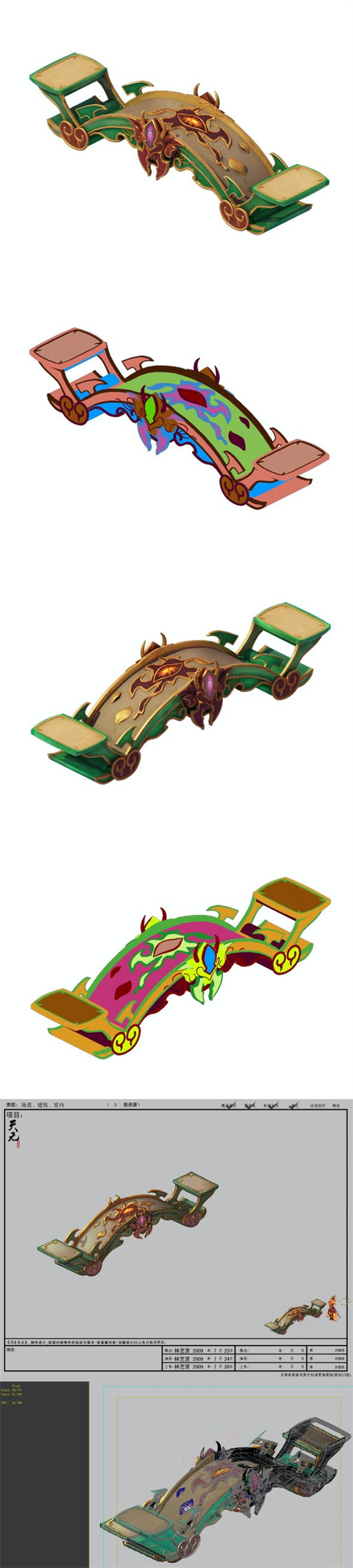 Game Model - Family Objects - Dragonscale Table Case 02 - 3DOcean Item for Sale