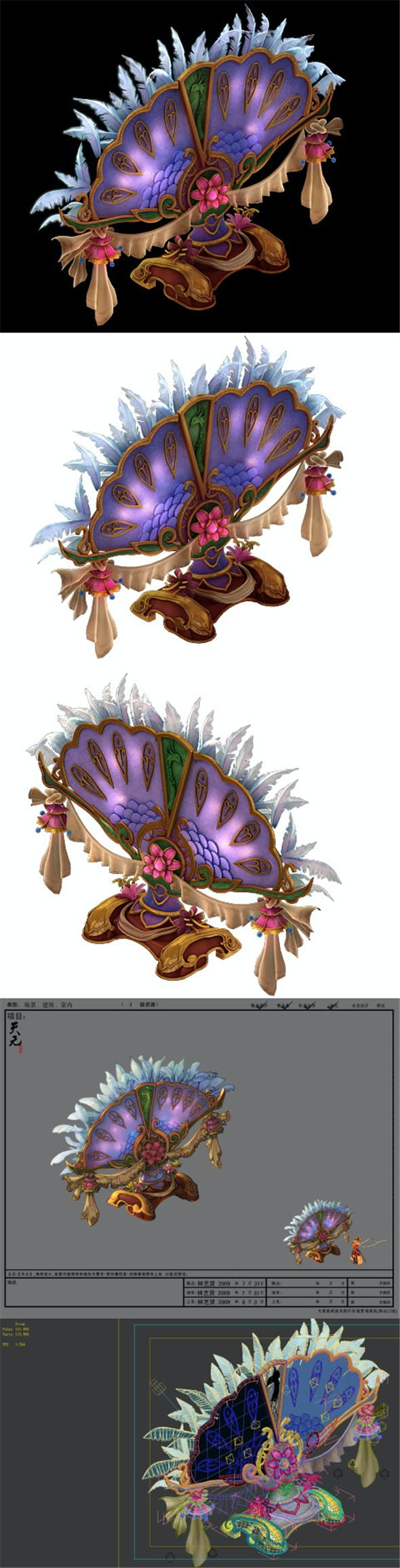 Game Model - Family Objects - Yu Ling screen - 3DOcean Item for Sale