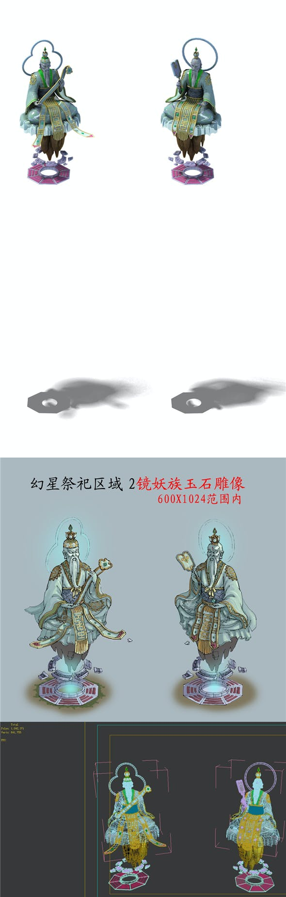 Game model - mirror Yao Yao jade statue - 3DOcean Item for Sale