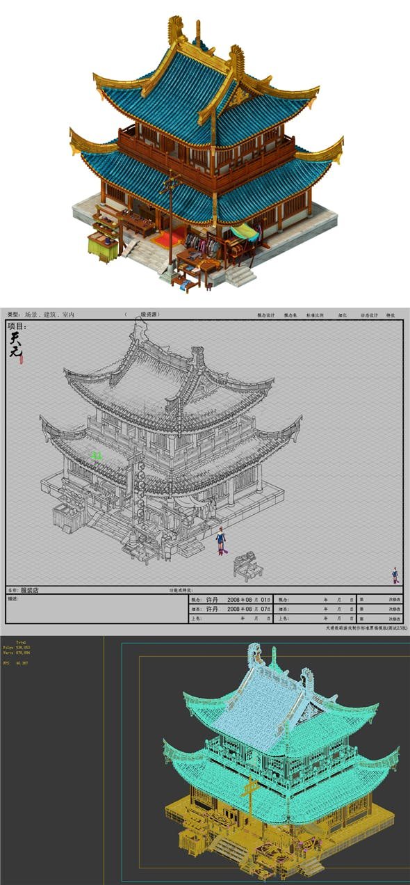 Game Model - City Architecture - Clothing Store - 3DOcean Item for Sale