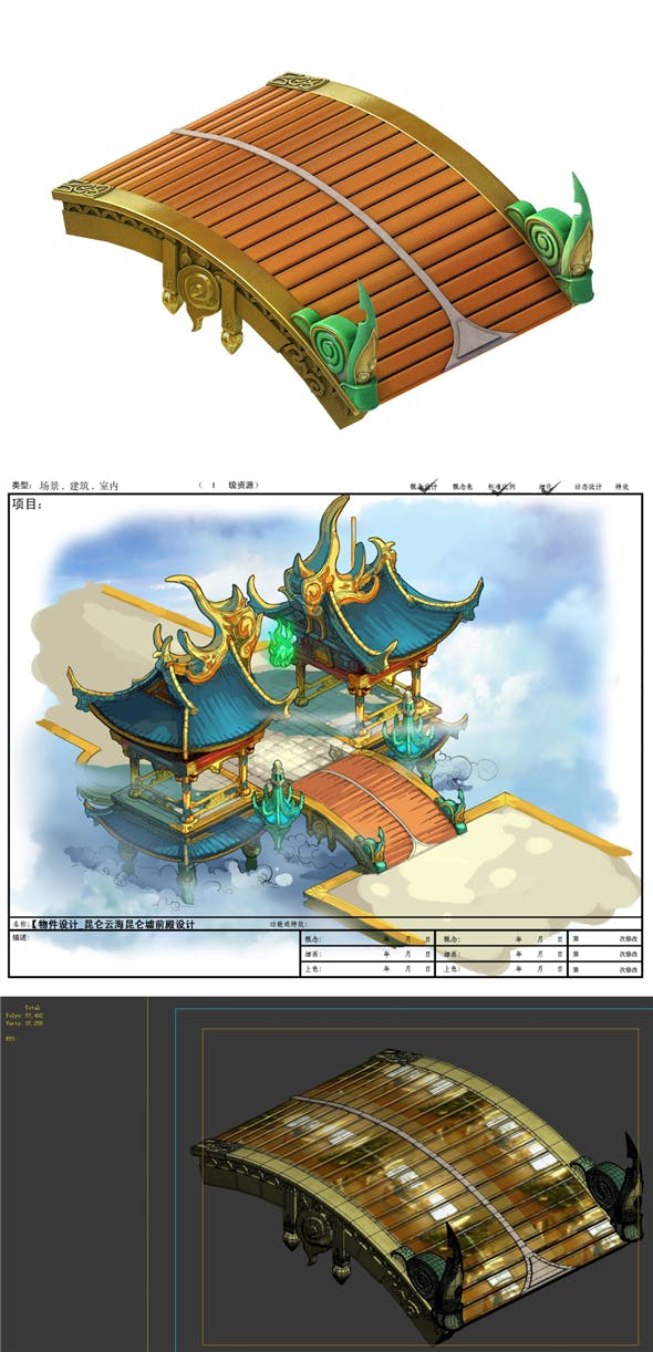 Game Model - Hanging Garden - Yunhai Kunlun Hui Qianmen step - 3DOcean Item for Sale