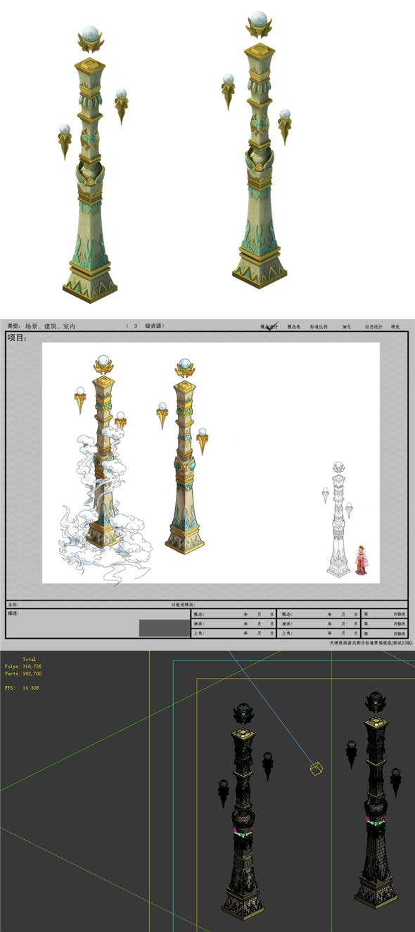 Game model - Hanging Garden - Cloud pillar - 3DOcean Item for Sale
