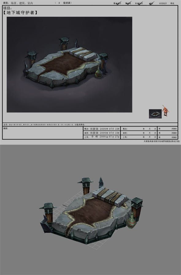 Arena game model test scenarios - nest bed -0601 - 3DOcean Item for Sale