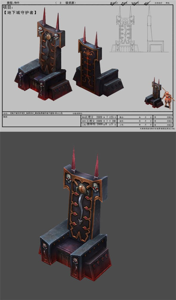 Game Arena test model nest area bed -12 01 - 3DOcean Item for Sale
