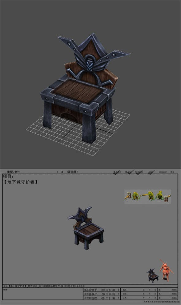 Game Arena test model nest area bed -13 01 - 3DOcean Item for Sale