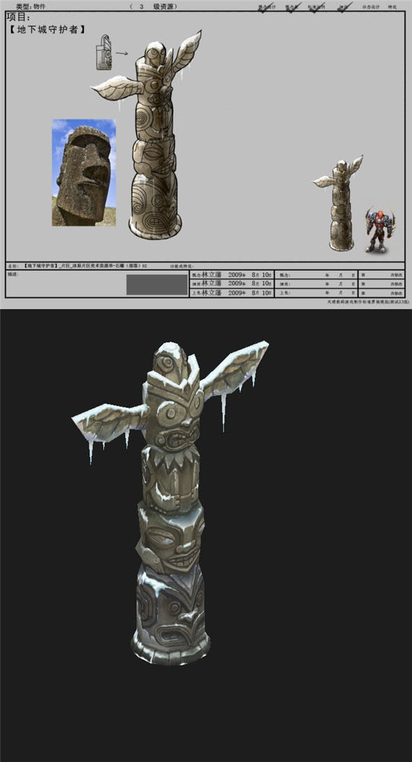 Games Arena ice sheet model to take stone tribe 01 - 3DOcean Item for Sale