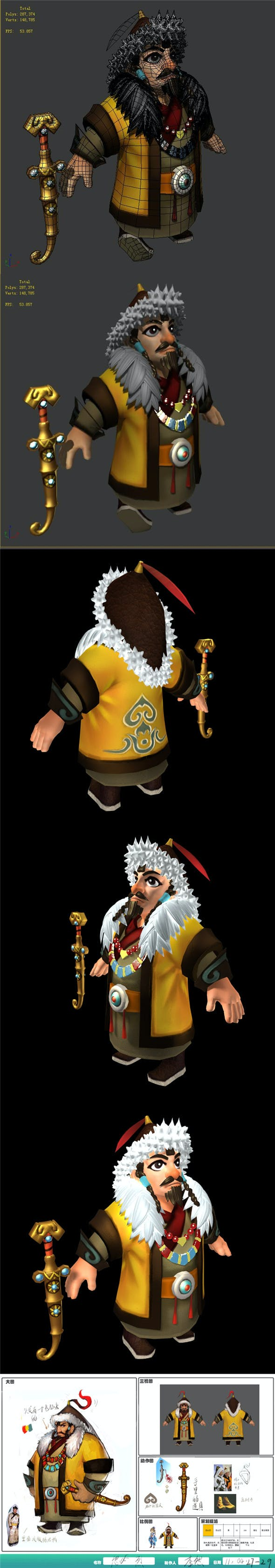The characters of the game - Kublai Khan - 3DOcean Item for Sale