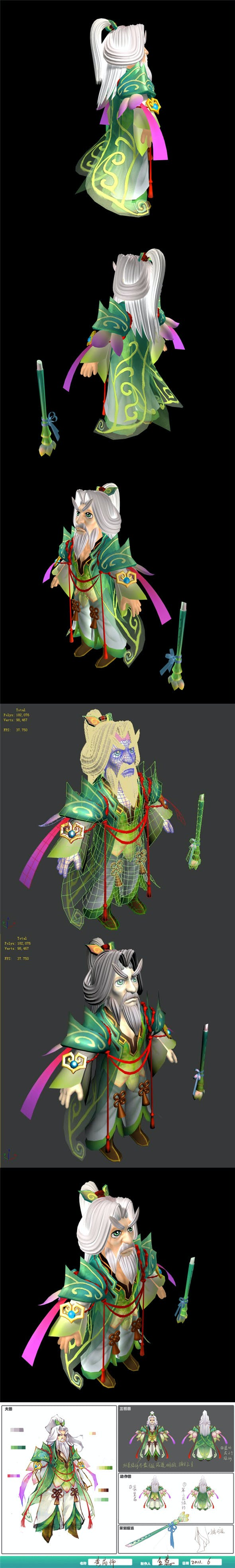 The characters of the game - Huang Yao Shi - 3DOcean Item for Sale