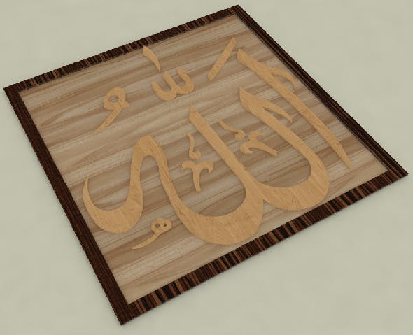 Islamic Calligraphy Wooden Frame  - 3DOcean Item for Sale