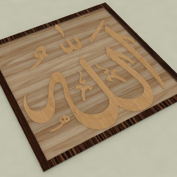 Islamic Calligraphy Wooden Frame